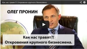 Олег Пронин за трезвость Общее Дело.