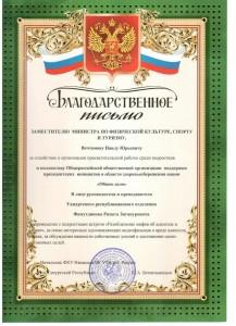 10-благ.письмоИВК