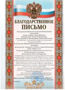 11-благ.письмо_из_ОБППСП_г.Ижевска