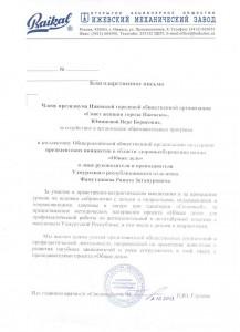 12-письмо санаторий Сосновый