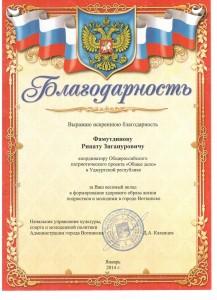 15-благ.письмо_Администрации_Воткинска