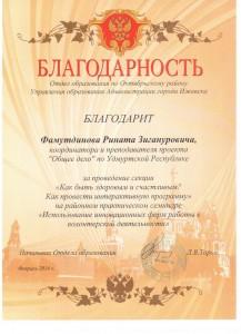 18-благ.нач.отдела образования октябр.района