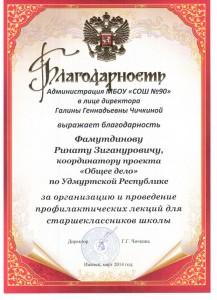 19-благ.письмошкола90