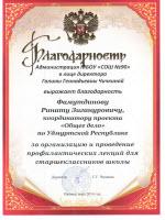 Благодарственные письма по Удмуртской республике