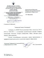 Экспертиза видеофильмов ФСКН