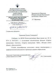 2014-08-28 ФСКН дфs