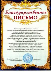 Общее дело уфимский топливно-энергетический колледж  Шавалиев Благодарность