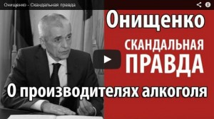 Онищенко Скандальная правда