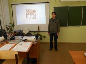 Общее дело в школе №20 города Волжский Волгоградской области Семенов Вадим