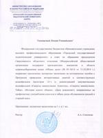 Уральский педагогический университет одобрил материалы и методику «Общее Дело»