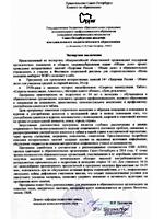 Комитет по образованию Санкт-Петербурга одобрил материалы и методичку «Общее Дело»