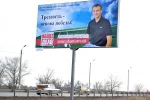 Баннеры Общее дело в Волгоградской области