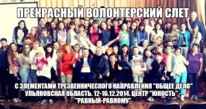 Общее дело на слете волонтеров в Ульяновской области