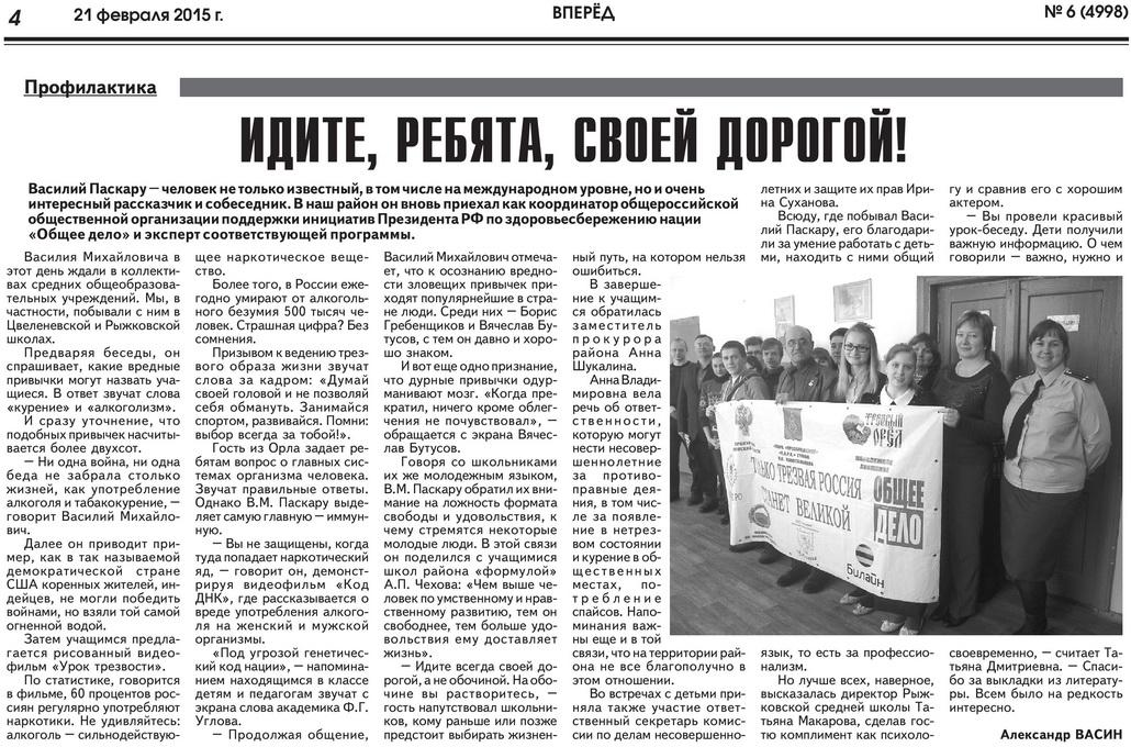 Газета (2)