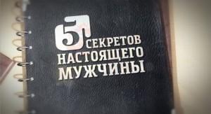 5 секретов настоящего мужчины