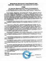 Отзыв от администрации Индустриального колледжа г.Чайковский на занятие ООО «Общее дело»