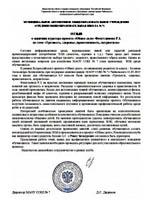 Отзыв МАОУ «СОШ №7» г.Чайковский на занятия ООО «Общее дело».