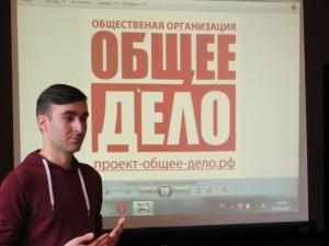 Общее дело в школе №49 города Сочи Виталий Варвашян
