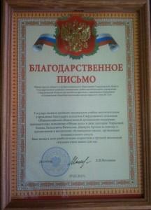 Благодарность Общее дело Свердловская область специальная школа №124