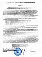 Отзыв Главы МР «Калтасинский район» Республики Башкортостан Ю.М.Садырова.