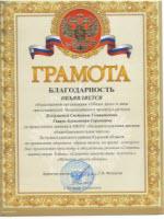 Заслуги волонтеров ОО «Общее дело» были отмечены благодарственным письмом Большесолдатской средней школы Курской области