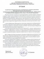 Отзыв начальника ДОЦ «Росинка» Нуриевой Э.Р. на занятия с детьми