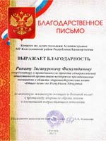 Благодарственное письмо от председателя комитета по делам молодёжи Калтасинского района Республики Башкортостан
