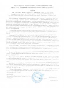Д-10-Отзыв директора Чайковский индустриальный колледж