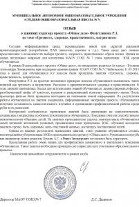 Д-11-Отзыв директора СОШ 7 г.Чайковский в jpeg