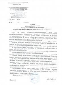 Д-12-Отзыв реаб.центра г.Чайковский