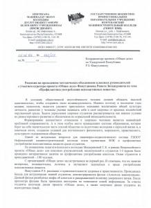 Д-19-Рецензия нефтекамский машин-й колледж, стр.01