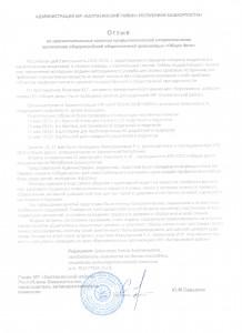 Д-22-Отзыв Администрация Калтасинского района РБ на родит.собрания