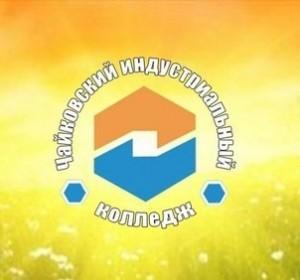 Чайковский индустриальный колледж-02