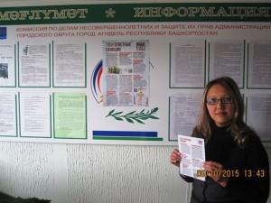 """Акция """"Введи ответные санкции"""" в городе Агидель республики Башкортостан"""