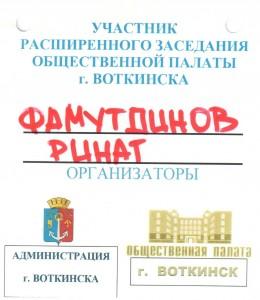 Д-37-бэдж участника заседания общественной палаты г.воткинска 11.11.15-02