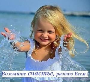 девочка -возьмите счастье