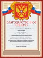 Общее дело в школе села Ягодное Асиновского района Томской области