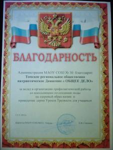 Школа №30 города Томска. Завершающее торжественное награждение активистов школы в рамках проекта «Мода на ЗОЖ».