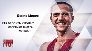 Denis_Minin_-_Kak_brosit_kurit