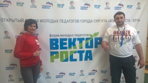В центре Югры в городе Ханты-Мансийске прошла встреча представителей РОО «Общее дело» из городов Сургута и Нягани
