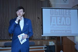Общее дело в Российском государственном геологоразведочном университете Белгородской области