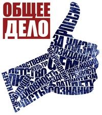 Баннер Общее-Дело.рф