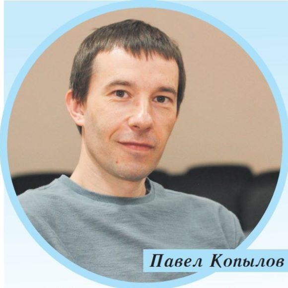 Копылов Павел Александрович