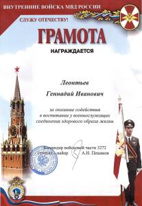 Грамота 95 дивизия ВВ ВС РФ