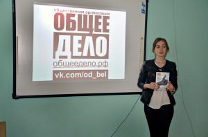 Общее дело в Борисовская школе №1 Белгородской области