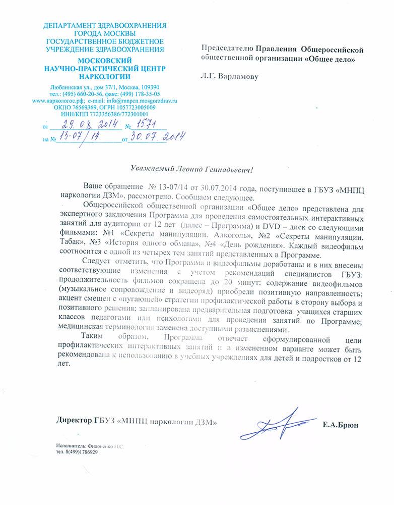 2014-08-29 МНПЦН Брюн_s