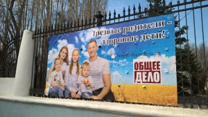 Баннер Общее дело в городе Волжский Волгоградской области