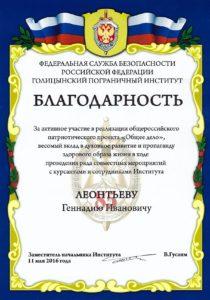Благодарность ФСБ Галицино