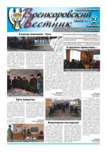 Газета внутренних войск «Военкоровский вестник» о Общем деле