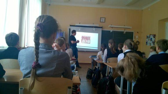 Общее дело в гимназия №6 города Архангельска